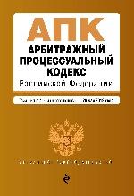 Арбитражный процессуальный кодекс Российской Федерации. Текст с изм. и доп. на 26 мая 2019 г
