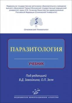 Паразитология. Учебник