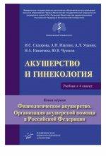 Акушерство и гинекология. Учебник в четырех книгах