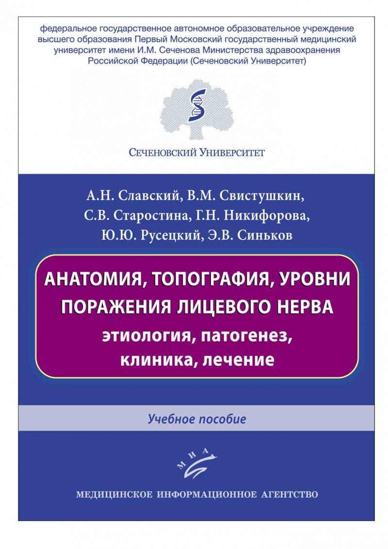 Анатомия, топография, уровни поражения лицевого нерва: этиол огия, патогенез, клиника, лечение. Учебное пособие