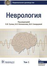 Неврология. Национальное руководство в двух томах. Том первый