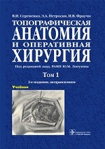 Топографическая анатомия и оперативная хирургия. Учебник в 2-х томах. Том 1