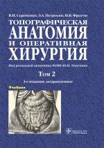 Топографическая анатомия и оперативная хирургия. Учебник в двух томах. Том второй