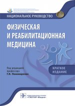 Физическая и реабилитационная медицина. Национальное руководство. Краткое издание