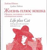 Жизнь плюс кошка Офорты, пословицы и цитаты, посвященные кошкам