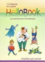 HelloBook.  Книга для родителей и учителей