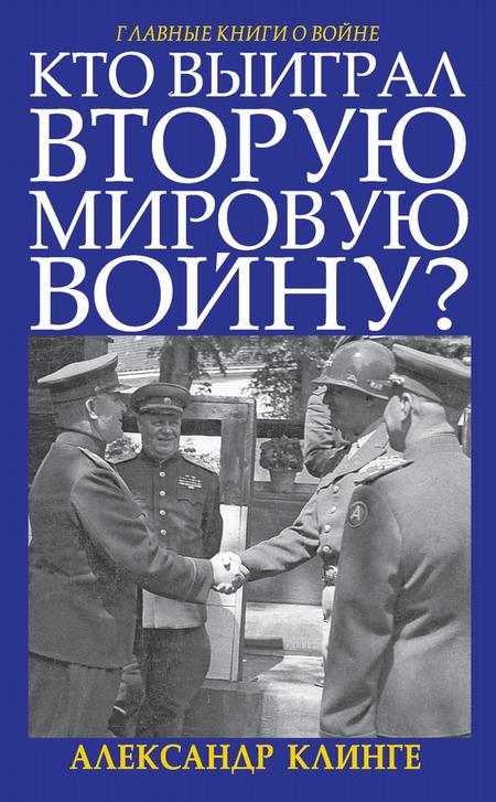 Кто выиграл Вторую мировую войну?