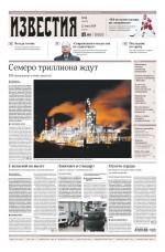 Известия 90-2019 ( Редакция газеты Известия  )