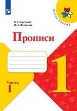 """Прописи к учебнику """" Азбука"""" . 1 класс. Часть №1"""