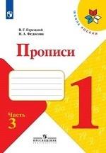 """Прописи к учебнику """" Азбука"""" . 1 класс. Часть №3"""
