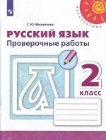 Русский язык. 2 класс. Проверочные работы (новая обложка)