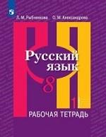 Русский язык. 8 класс. Рабочая тетрадь. В 2-х частях. Часть 1. ФГОС (новая обложка)