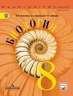 Биология. 8 класс. Учебник. С online поддержкой. ФГОС