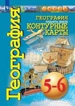 География. Планета Земля. 5-6 классы. Контурные карты