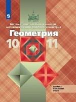 Геометрия. 10-11 класс. Математика: алгебра и начала математического анализа, геометрия. Учебник. Базовый и углубленный уровни