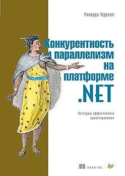 Конкурентность и параллелизм на платформе.NET. Паттерны эффективного проектирования