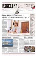 Известия 91-2019 ( Редакция газеты Известия  )