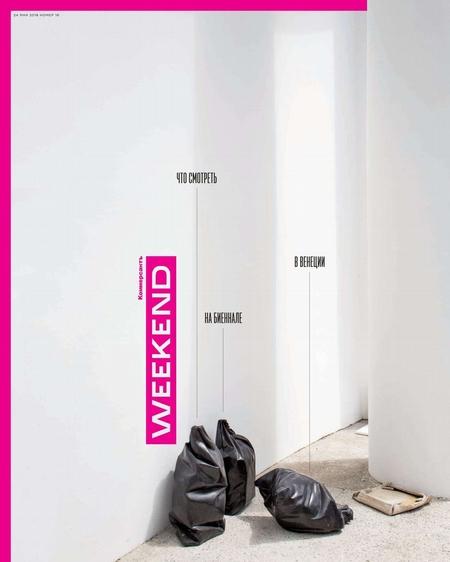 Коммерсантъ Weekend 16-2019