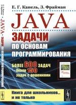Java: Задачи по основам программирования. Более 600 задач, около 150 задач с решениями. Книга для школьников… и не только