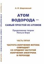 Атом водорода - самый простой из атомов. Часть 5. Продолжение теории Нильса Бора. Частота излучения фотона совпадает со средней частотой излучения электрона в переходе