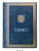 Книга о России на китайском языке
