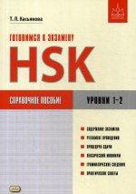 -  HSK.  .  1–2. 2- ., . - . ( )