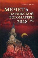 Мечеть Парижской Богоматери:2048 год