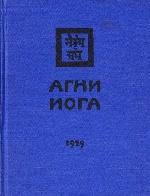 Агни Йога. (Знаки АгниЙоги) 1929