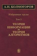 А. Н. Колмогоров. Избранные труды. В 6 томах. Том 3. Теория информации и теория алгоритмов