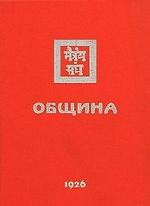 Община. 1926