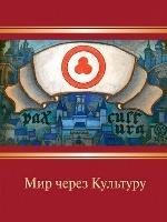 Мир через Культуру: сборник очерков Н.К. Рериха