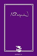 Письма. Т. 1 (1896-1932)  Рерих Н.К