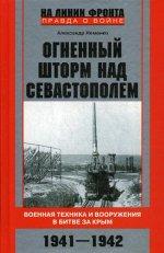 Огненный шторм над Севастополем. Военная техника и вооружения в битве за Крым. 1941—1942