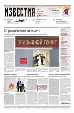 Известия 93-2019
