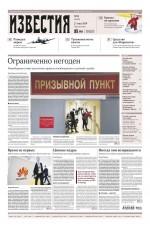 Известия 93-2019 ( Редакция газеты Известия  )