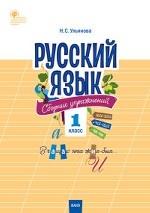 Русский язык. 1 класс. Сборник упражнений