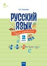 Русский язык. 2 класс. Сборник упражнений