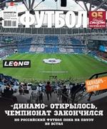 Советский Спорт. Футбол 20-2019