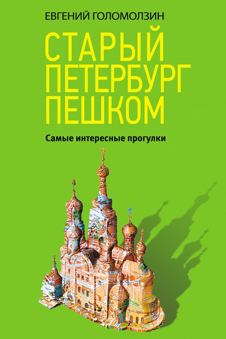 Старый Петербург пешком. Самые интересные прогулки