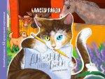 Дневник кошки Баси
