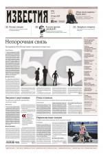 Известия 95-2019 ( Редакция газеты Известия  )
