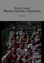 Жития Грешка иГармонии. Книга третья