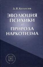 Эволюция психики и природа наркотизма. 3-е изд., испр