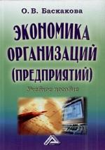 Экономика организаций (предприятий)