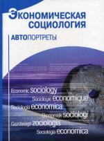 Экономическая социология: автопортреты. Интервью и избранные статья зарубежных и отечественных социологов