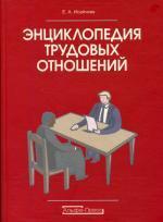 Энциклопедия трудовых отношений. 2-е издание