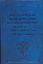 Постатейный комментарий к Трудовому кодексу Российской Федерации