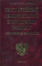 Постатейный комментарий к Трудовому кодексу РФ. 7-е издание