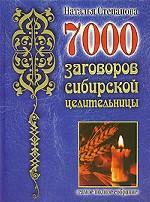 7000 заговоров сибирской целительницы: Самое полное собрание
