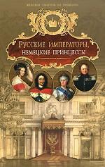 Русские императоры, немецкие принцессы
